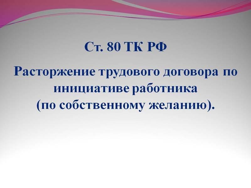 Применение норм ст. 80 ТК РФ