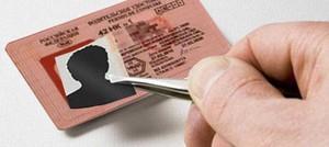 Предоставление поддельных документов при устройстве на работу