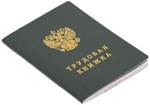 Расписка работника в получении документов при увольнении