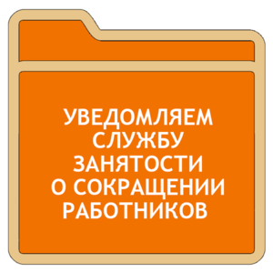 уведомление центра занятости о ликвидации организации