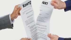 Разрывать контракт