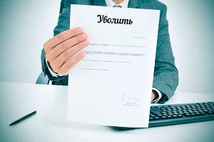 За какой срок работник должен предупредить работодателя о своем увольнении