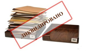 Сокращение штата работников при ликвидации организации