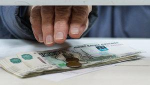 Определение суммы пенсии