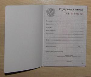 Уведомление о получении трудовой книжки при увольнении образец