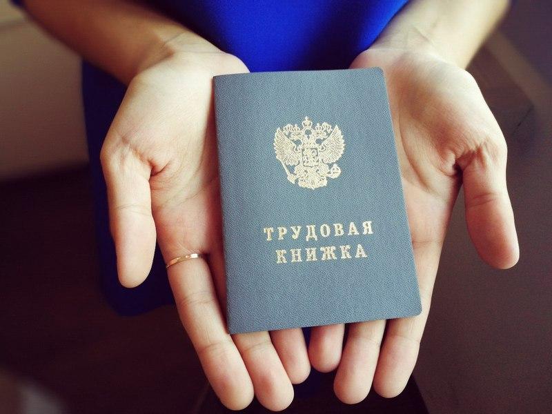 Уведомление о получении трудовой книжки - при увольнении осужденному работнику образец