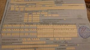 Больничный лист на испытательном сроке