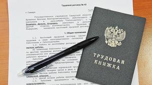 Завершение трудового договора