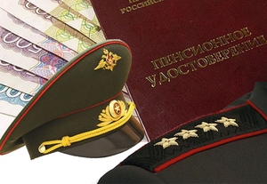 Выходное пособие при увольнении военнослужащих на пенсию