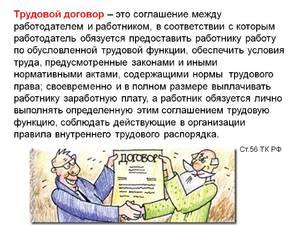 Изображение - Срок хранения трудовых договоров rabota_arhivami