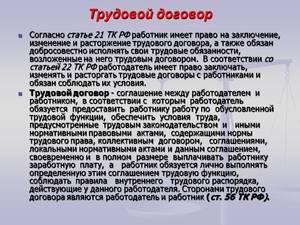 Изображение - Срок хранения трудовых договоров neobhodimost_podnyatiya