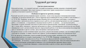 Изображение - Срок хранения трудовых договоров lichnaya_kartochka_sotrudnika