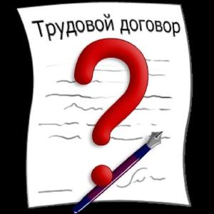 Изображение - Срок хранения трудовых договоров formirovanie_lichnogo_dela