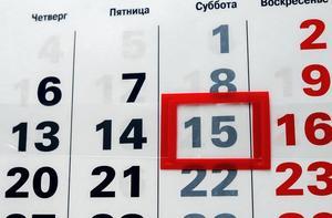 Дата увольнения выпадает на выходной день как уволить