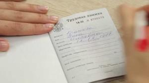 Исправление в трудовой книжке даты увольнения